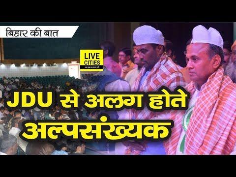 बिहार की बात : JDU के अल्पसंख्यक सम्मेलन में खाली कुर्सियां बता रही हैं पार्टी का हाल   LiveCities