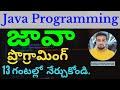 Java in Telugu - Complete Tutorial in 13 Hours
