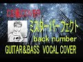 【CD風COVER ミスターパーフェクト】 52才が作ったback number