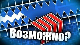 10 САМЫХ СЛОЖНЫХ ЧЕЛЛЕНДЖЕЙ В GEOMETRY DASH 2.1!