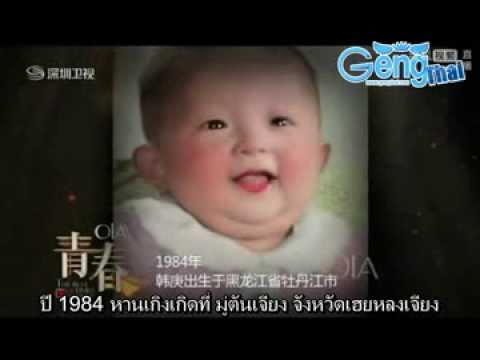 [Thaisub] Han Geng  Youth  The Best of Times  documentary