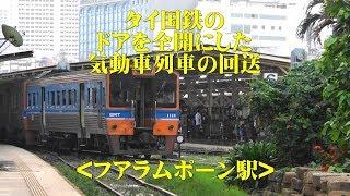 ドアを全開にする、タイ国鉄の【気動車列車の回送】(フアラムポーン駅)