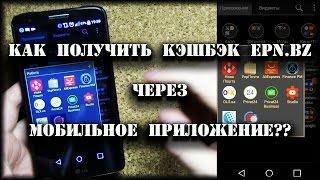 получить кешбек epn.bz и купить по сниженым ценам через мобильное приложение. Android EPN Cashback