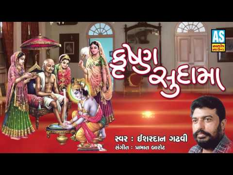 Krushna Sudama || Audio Jukebox || Hits Of Isardan Gadhavi