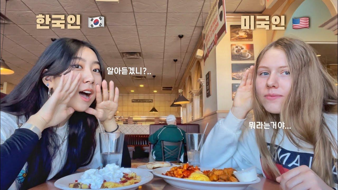 미국인 호스트 시스터랑 하루동안 한국어로만 대화해봤다 TALKING ONLY IN KOREAN TO MY AMERICAN HOST SISTER FOR A DAY