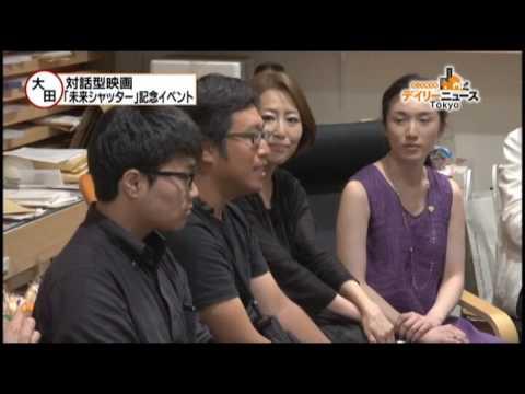 """Mirai Shutter"" Daily News Tokyo broadcasting 11 July 2017!"