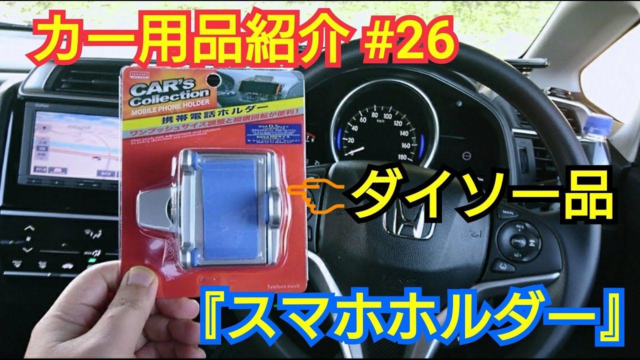 用品 スマホ ホルダー カー カー用品 吸盤式スマホ車載ホルダーをチェック
