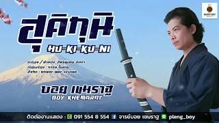 ฮุคิกุนิ ( Hu-Ki-Ku-Ni ) - Boy Khemarat บอย เขมราฐ [Official Lyrics]