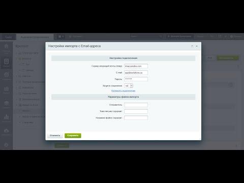 Автоматизированный импорт с Email-адреса и с Ftp по крону из Excel в 1С-Битрикс (kda.importexcel)