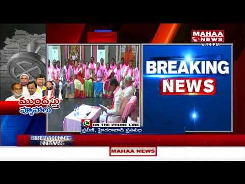 Telangana TRS Cabinet Meeting Tomorrow  Updates  Mahaa News