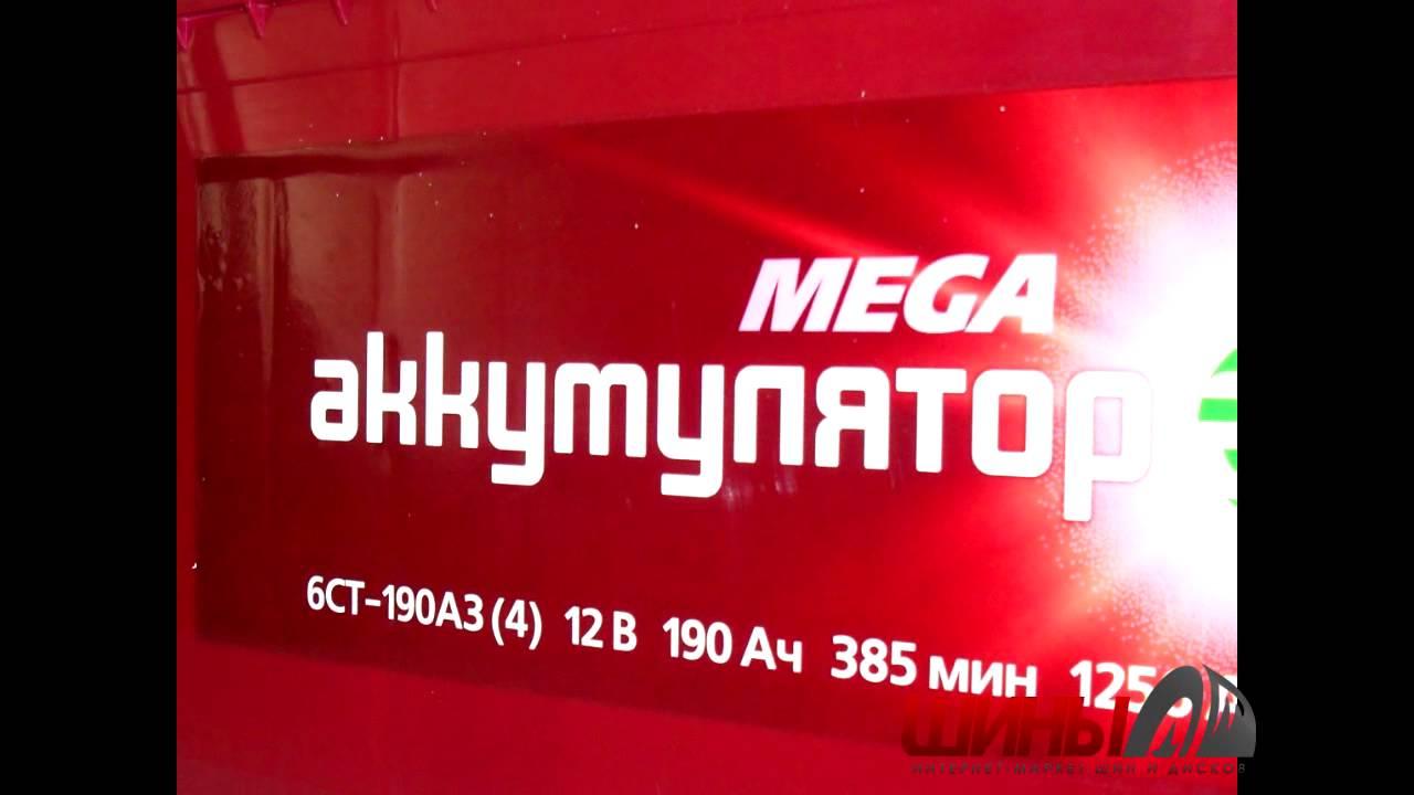 Супермаркет аккумуляторов. В нашем интернет магазине можно купить автомобильный аккумулятор (акб) a-mega (амега ) 190 ач — низкие цены, доставка киев и украина. Вы можете просмотреть фото, отзывы и оценки к аккумулятору a-mega 190 ач, а если вы уже пользовались данной моделей.
