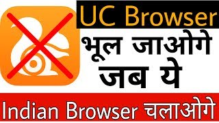 INDIA में आ गया UC Browser का बाप | Top 2 best Indian Browser | alternatives of uc browser