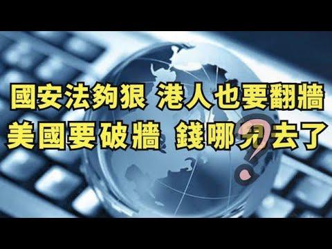 国安法细则出台,香港人将面临翻墙;新浪微博退出美国股市、抖音将被禁; 川普反击大外宣乏力,美国政府对付中共防火墙的钱哪儿去了?(江峰漫谈20200708第199期)