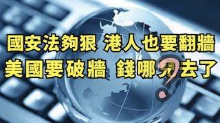 國安法細則出台,香港人將面臨翻牆;新浪微博退出美國股市、抖音將被禁; 川普反擊大外宣乏力,美國政府對付中共防火牆的錢哪兒去了?(江峰漫談20200708第199期)