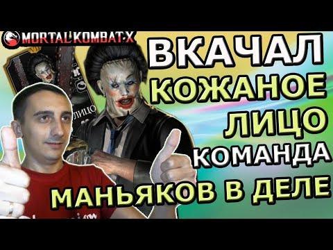 ПРОКАЧАЛ КОЖАНОЕ ЛИЦО | КОМАНДА МАНЬЯКОВ В ДЕЛЕ | ЖЕСТЬ | Mortal Kombat X mobile(ios)