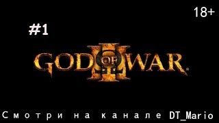 "God of War III (#1 ""Посейдон"")"