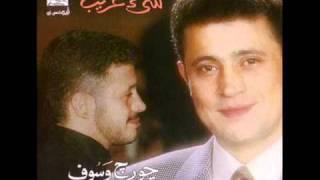 جورج وسوف شيء غريب - George Wassouf Shee' Ghareeb