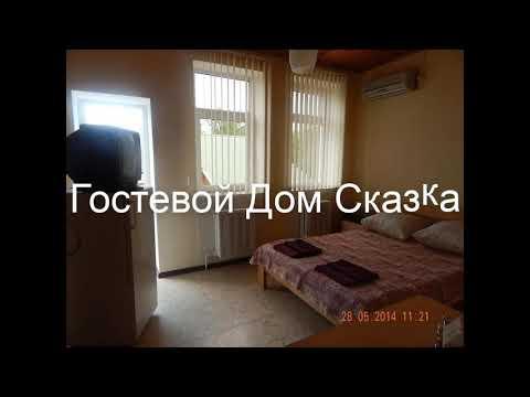 Гостевой Дом Сказка - отличный отдых в Геленджике 2019.