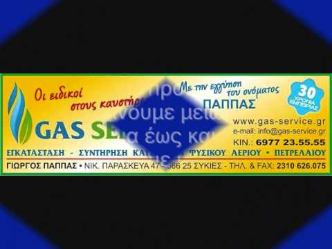 GAS-SERVICE συντηρήσεις εγκαταστάσεις καυστήρων φυσικού αερίου πετρελαίου