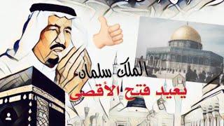 إعادة فتح المسجد الأقصى بعد ضغط الملك سلمان على البيت الأبيض