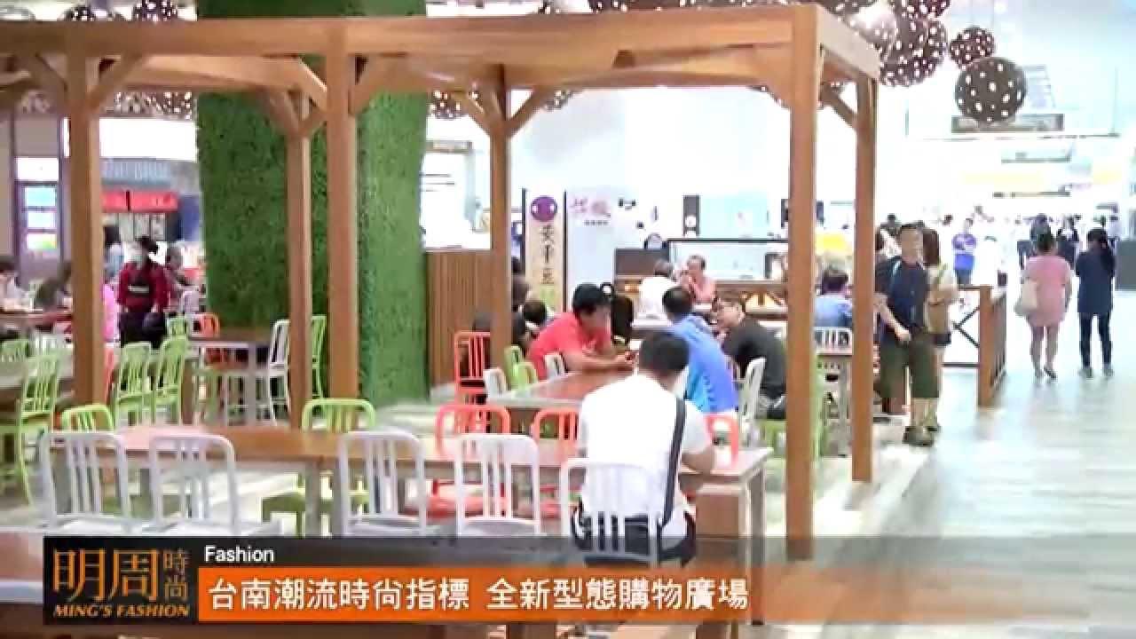 南紡夢時代專訪 - YouTube