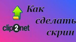 Как сделать скриншот. Как установить Clip2Net. Как сделать скрин Clip2Net.