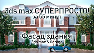 3ds max СУПЕРПРОСТО: Фасад здания за 55 минут!