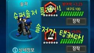 [스타커맨더] 슈퍼 솔저 만들고 플레이하기 ㅋㅋ - 재미로