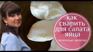 Как сварить яйца для салата без скорлупы. Полезные мелочи.