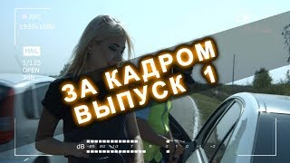 За кадром - Василий Иванович и Петька (VIP ДПС) - Сериал онлайн (1 выпуск)