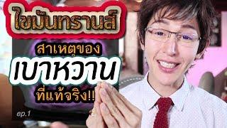 สาเหตุ โรคเบาหวาน และความอ้วนที่แท้จริง! ไขมันทรานส์ ทำให้เป็นเบาหวานได้ยังไง คนไทยต้องรู้! ep.1