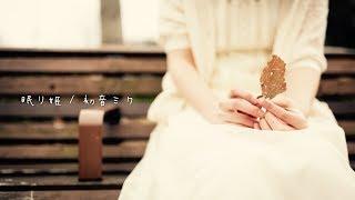 眠り姫 / 初音ミク