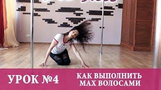 Уроки Pole dance Exotic для начинающих. Урок №4 Как выполнить мах волосами