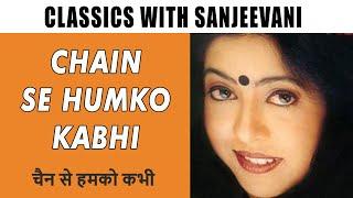 Chain Se Humko Kabhi | Sanjeevani Bhelande | Asha Bhosle Old Songs | O P Nayyar | Bollywood Classics