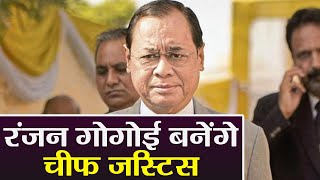 Ranjan Gogoi appointed as India's New Chief Justice | वनइंडिया हिंदी