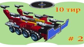 Robocraft.  Робокрафт # 2   10 Тир с мусора