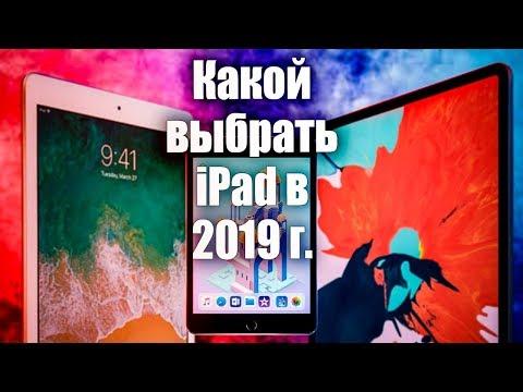  Какой iPad выбрать в 2019 году | iPad 2018, iPad 2019, iPad Pro 2018, iPad mini,  pad 10.2