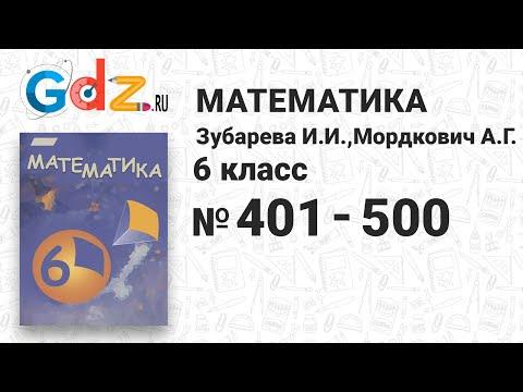 № 401-500 - Математика 6 класс Зубарева