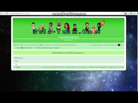 галактика знакомств компьютер 5.0