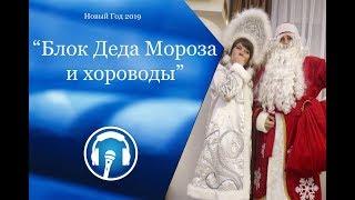 21. Новогодние конкурсы. Блок Деда Мороза и хороводы.