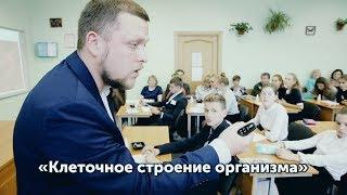 Открытый урок «Клеточное строение организма». Рыжов Максим Петрович