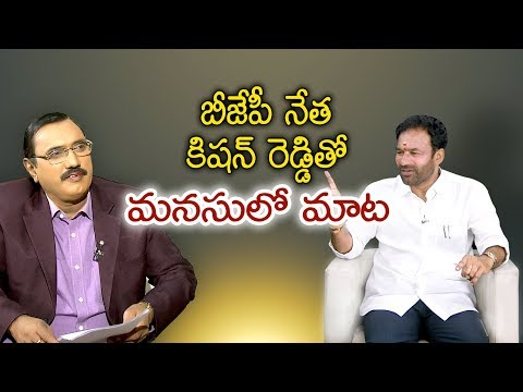 BJP Leader Kishan Reddy Exclusive Interview | Sakshi Manasulo Mata