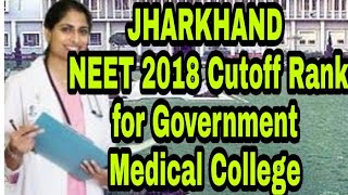 Jharkhand NEET 2018 Cutoff Rank for Government Medical College of State & All India Quota