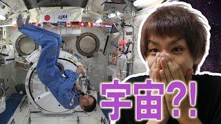 やばい!宇宙からオレ宛にメッセージが! thumbnail