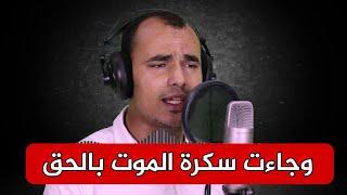 وجاءت سكرة الموت بالحق   تلاوة باكية يشيب لها الرأس   مصطفى البرزاوي