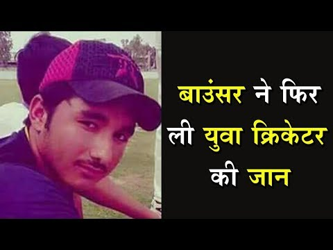 Pakistan cricketer Zubair Ahmed dies after being struck by bouncer !!