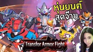 robot หุ่นยนต์ต่อสู้สุดจ๊าบ - Transfor Armor Fight เกมมือถือ  พี่เมย์ DevilMeiji
