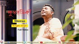 Download Pujabarshiki | Shovan Ganguly | Mahalaya Special MP3 song and Music Video