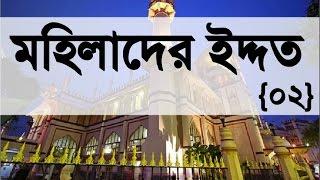 Bangla New Waz 2016~মহিলাদের ইদ্দত{০২}by Sheikh Motiur Rahman Madani