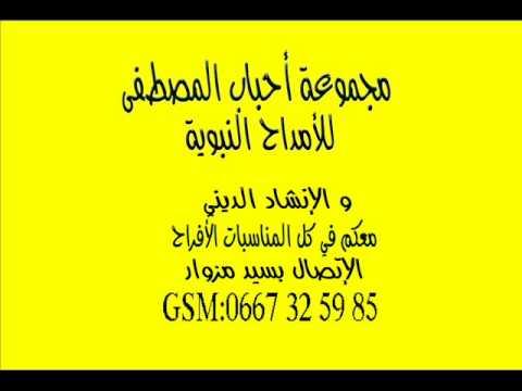anachid islamia afra7